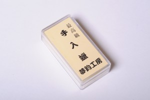 syoumouhin015