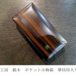 komono323