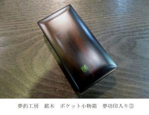 komono325