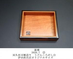 komono401