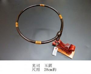manriki359