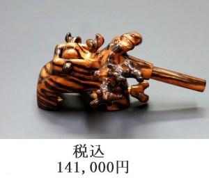 manriki366