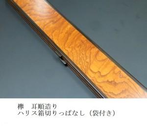 ukibako0208