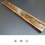 ukibako0210