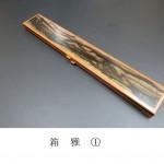 ukibako0211