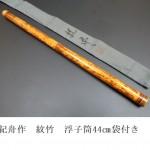 ukibako0214