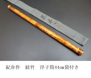ukibako021